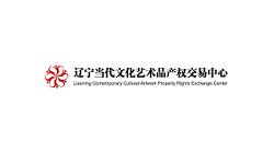 辽宁当代文化艺术品产权交易中心
