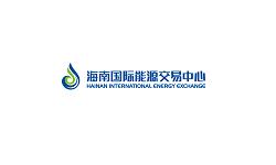 海南国际能源交易中心