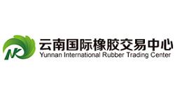 云南国际橡胶交易中心