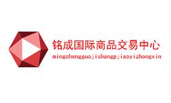 铭成国际商品交易中心