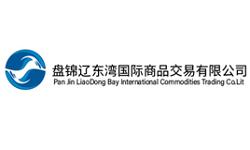 盘锦辽东湾国际商品交易有限公司