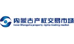 内蒙古产权交易市场