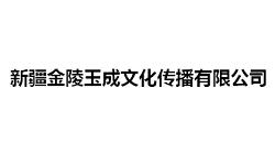 新疆金陵玉成文化传播有限公司